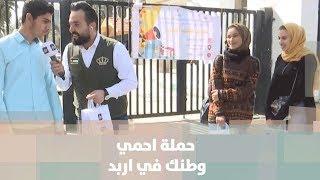 حملة احمي وطنك في اربد