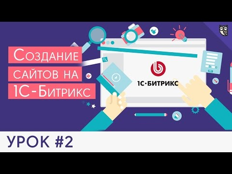 Подключение HTML ШАБЛОНА (1С БИТРИКС). Урок 2 - создание сайта на Битрикс - .