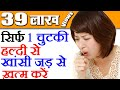 Cough Home Remedies In Hindi Natural Home Remedies For Cough Health Video 78 mp3