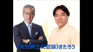 《大竹まことゴールデンラジオ》『紳士交遊録』きたろう 2015年10月21日(水)