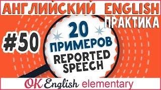 20 примеров #50 Reported Speech - Косвенная речь | Практика английского языка