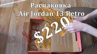 Купив нові Джордан! Розпакування Air Jordan 13 Retro за $220Unboxing Air Jordan 13 Retro