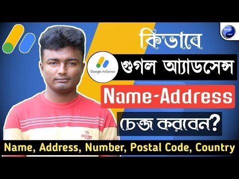 How To Change Adsense Name, Address, Number, Postal Code In 2019 (Bangla)