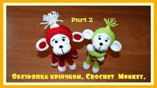 Crochet Toy  Monkey  Tutorial Part 2   Игрушка  крючком  Обезьянка  Часть 2