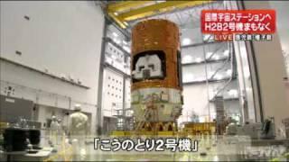 無人輸送機搭載したH2Bロケット2号機、種子島宇宙センターから打ち上げへFuji News Network thumbnail