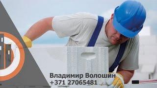 Из чего строить дом. Традиция первого блока. JURMALA RESIDENCE - #12 Латвия(Блоки - http://www.kollebeton.lv/ru/contact/ вКонтакте - https://vk.com/siabrigada1 Facebook - https://www.facebook.com/brigada1.lv Наш сайт ..., 2016-01-19T12:38:22.000Z)