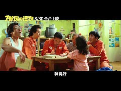 《7號房的禮物》8/30全臺上映 臺灣官方中文版正式HD預告