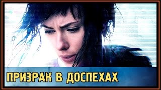 ✅ Призрак в Доспехах - в Кино - Скарлетт Йоханссон - Дата Выхода - 2017