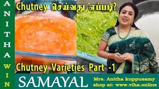 Chutney Varieties Part -1/Anitha Kuppusamy /Kitchen /அனிதா குப்புசாமி