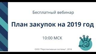 Вебінар: План закупівель 2019 р – актуальні питання від 14.12.2018