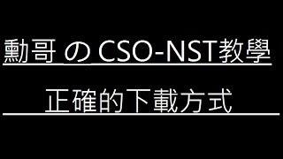 CSO-NST正確的下載方式by勳哥