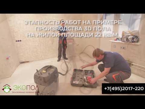 видео: Экопол. Наливной 3d пол на площади 22кв.м.