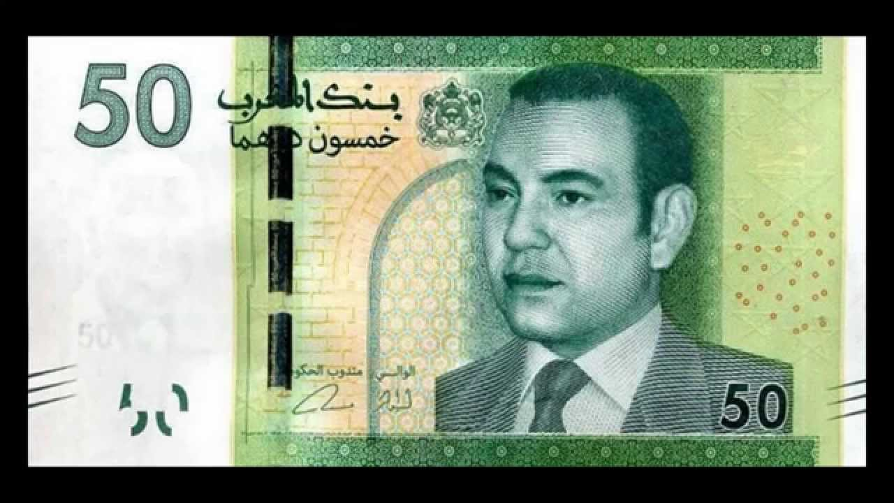 All Moroccan Dirham Banknotes Bank Al Maghrib 2003 To 2017 In Hd You