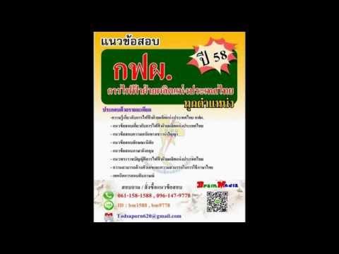 รวมแนวข้อสอบการไฟฟ้าฝ่ายผลิตแห่งประเทศไทย กฟผ.