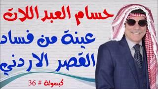 كبسولة # 36 - حسام العبداللات نموذج لفساد القصر ورئاسة  الوزراء في الاردن