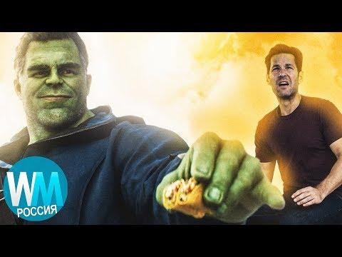 10 Смешных Моментов Из Мстители Финал - Видео онлайн