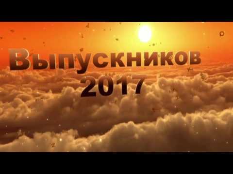 ФУТАЖ НАЧАЛО ФИЛЬМА ПРОЩАЙ ШКОЛА ВЫПУСКНИК 2017
