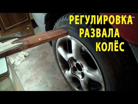 Регулировка развала  колес своими руками пассат б3