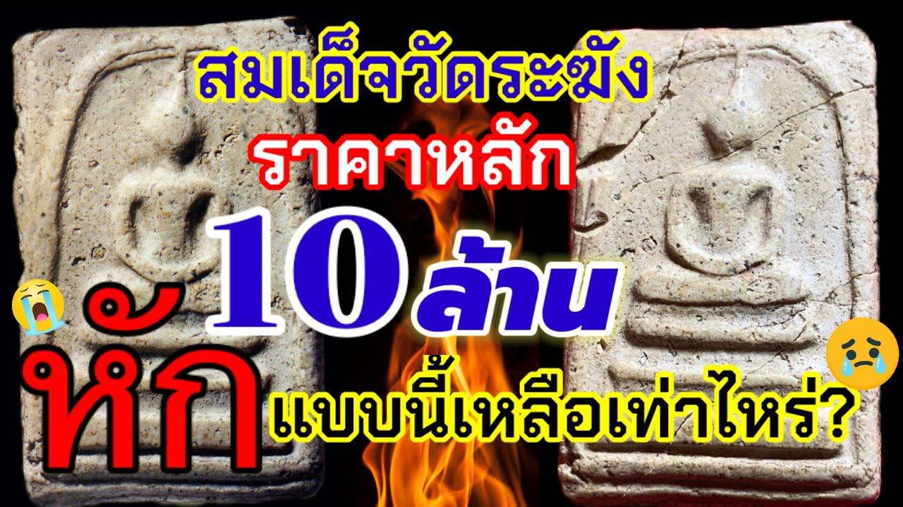 ราคาพระสมเด็จวัดระฆังพิมพ์ใหญ่หักชำรุดตามมาตรฐานสมาคมผู้นิยมพระเครื่องพระบูชาไทย 😃😃😃เอ๋ จีวรศิลป์🙏
