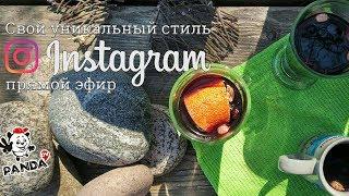 Свой уникальный стиль в Instagram