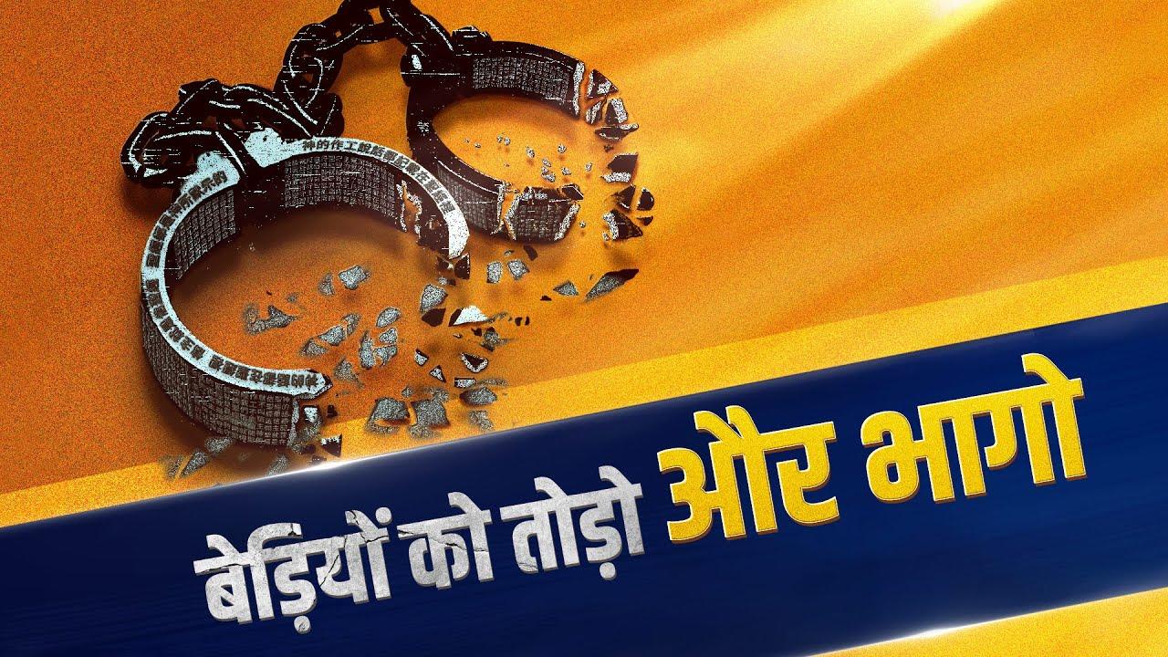 """Hindi Christian Movie """"बेड़ियों को तोड़ो और भागो"""""""