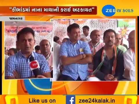 Jamnagar:  Paresh Dhanani Held a Program at Government Godown on groundnut scandal   Zee24Kalak