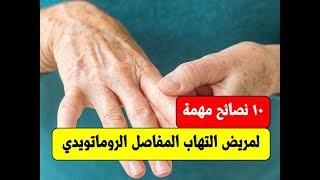 10 نصائح مهمة لمريض التهاب المفاصل الروماتويدي | نصائح غذائية لمرضى التهاب المفاصل الرماتويدى
