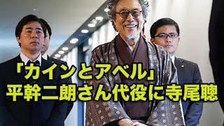 フジテレビで放送中の連続ドラマ「カインとアベル」(月曜後9・00)...
