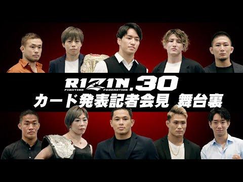【RIZIN.30】カード発表記者会見 舞台裏!