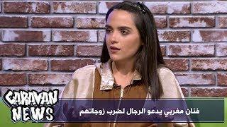 فنان مغربي يدعو الرجال لضرب زوجاتهم!