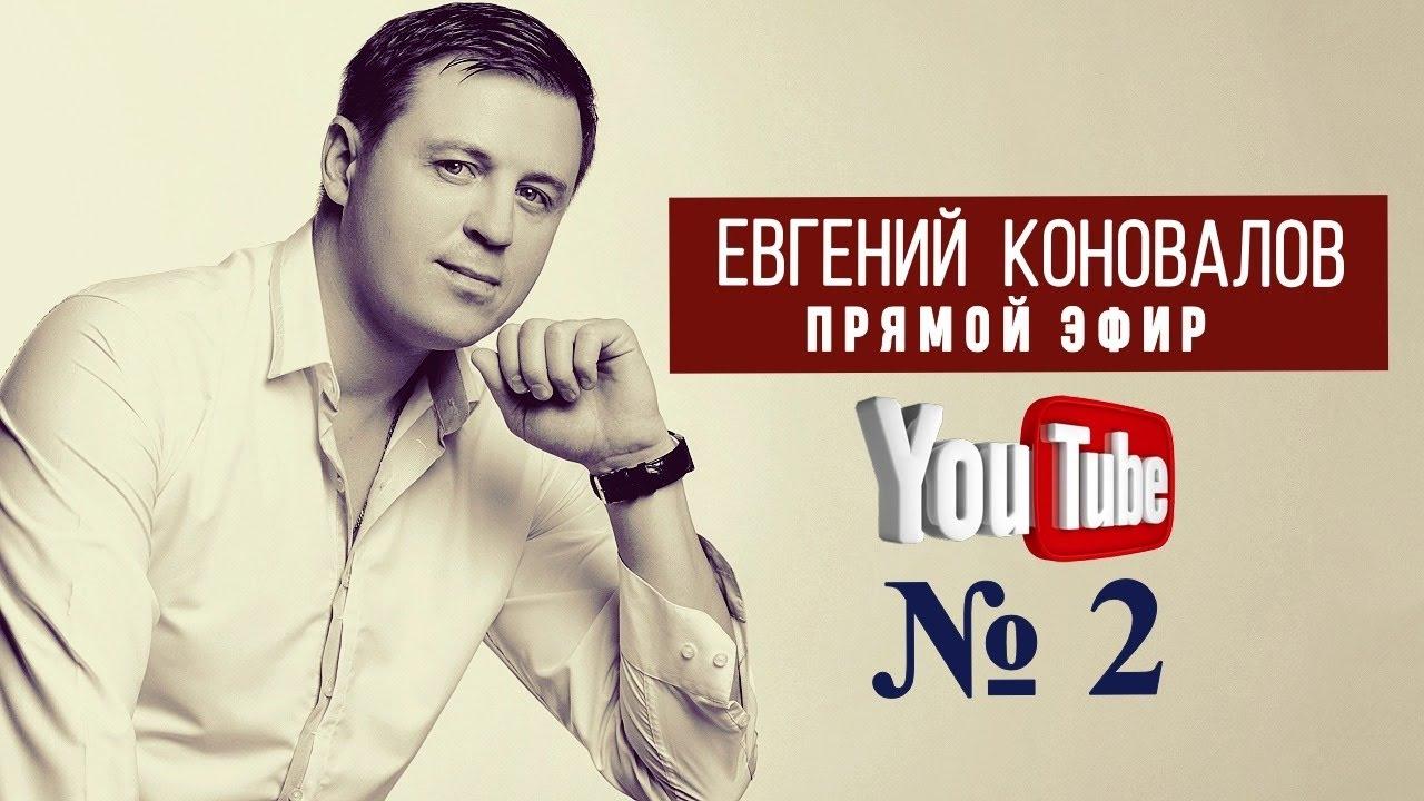 Евгений КОНОВАЛОВ - LIVE от 19.06.2020 г.
