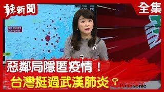 【辣新聞152】惡鄰局隱匿疫情! 台灣挺過武漢肺炎? 2020.01.30