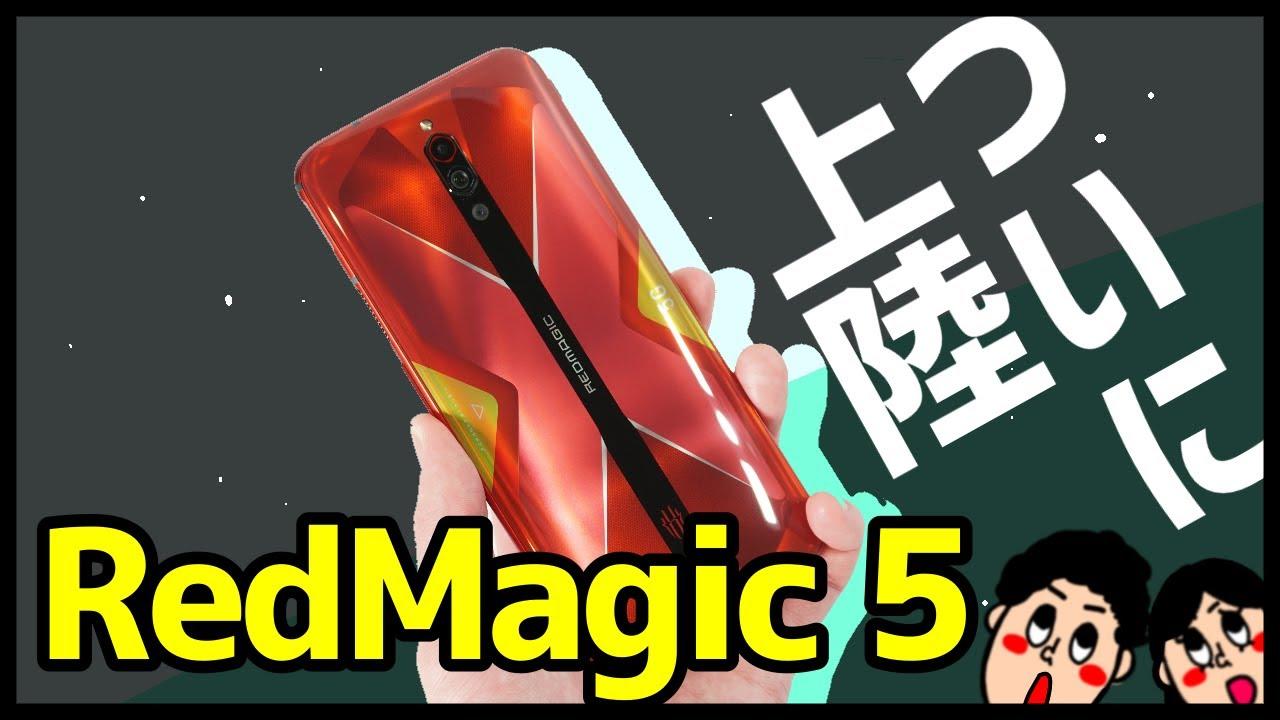 RedMagic 5Gをレビュー!!使って感じたメリット・デメリット(良い点・悪い点)【ゲーミングスマホ】