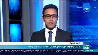 أخبار TeN - قناة الإخبارية: ابن الرئيس اليمني السابق صالح يدعو للثأر