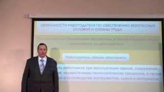 Обучение по Охране труда. Анонс семинара 15 января 2014г.