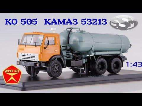 Обзор и доработка масштабной модели КО 505 (КАМАЗ 53213) от SSM 1:43