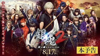 映画『銀魂2 掟は破るためにこそある』本予告【HD】2018年8月17日(金)公開