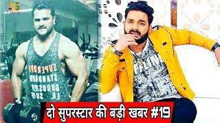 दो सुपरस्टार की बड़ी खबर #19 - Pawan Singh, Khesari Lal New Bhojpuri Film - Crack Fighter, Jaal