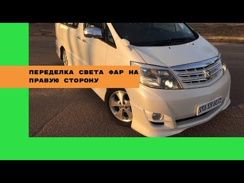 Переделка направления света фар с левой стороны на правую Toyota Alphard.Авто переделка из Армении.