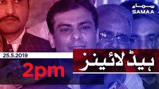 Samaa Headlines - 2PM - 25 May 2019