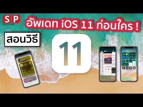 สอนวิธีอัพเดท iOS 11 ก่อนใคร ลูกเล่นใหม่น่าสนใจ ! จะเป็นยังไงมาดูกัน !! - วันที่ 14 Sep 2017