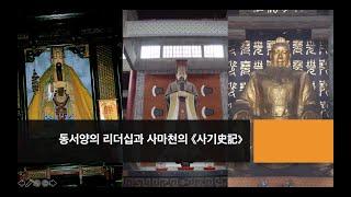 사마천대학 :  『사기…