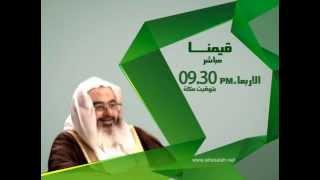 برومو برنامج (قيمنا) مع د محمد صالح المنجد في ضيافة الاستاذ مصطفى البيطارمباشرة الاربعاء 9.30م