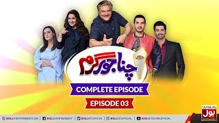 Chana Jor Garam | 3rd Episode | 24th January 2020 | Pakistani Comedy Drama | Sitcom