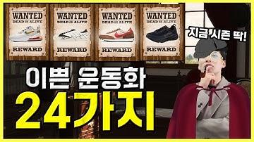 운동화 고민 끝!! 지금살만한 운동화 24가지 완벽정리!!