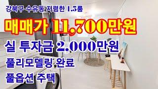 서울빌라매매 최근 굉장히 뜨거운 강북구빌라 중 저렴한 …