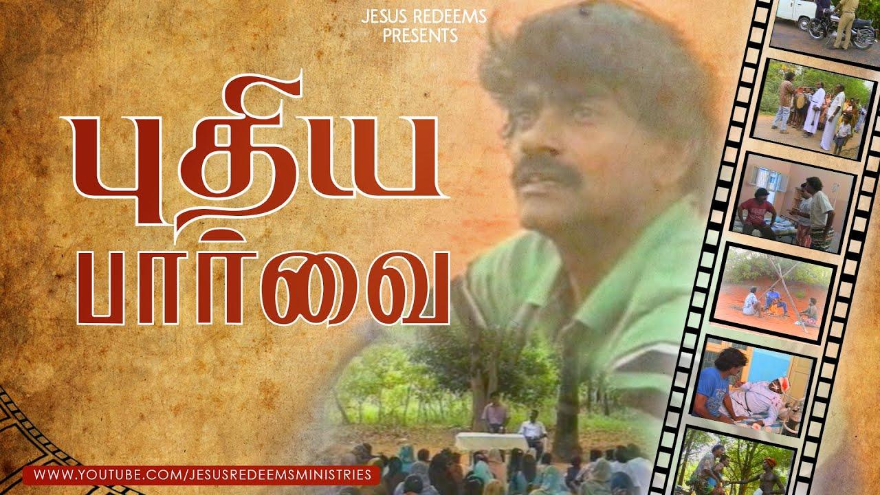 புதிய பார்வை   Puthiya Parvai   Tamil Christian Film   Jesus redeems