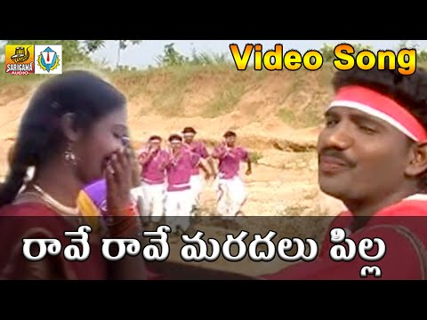 Ravee Ravee Maradalu Pillo Telangana Folk Video Song || Gola mallamma Kodalaa