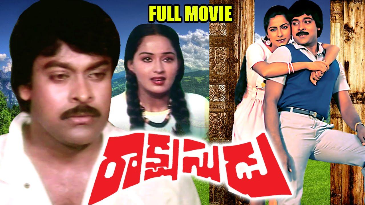 Download Rakshasudu Full Length Telugu Movie || Chiranjeevi, Radha, Suhasini || Ganesh Videos - DVD Rip..