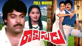 Rakshasudu Full Length Telugu Movie || Chiranjeevi, Radha, Suhasini || Ganesh Videos - DVD Rip..
